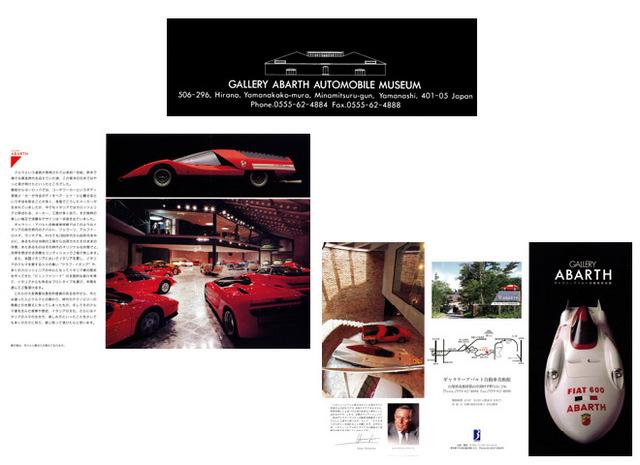 01_Gallery Abarth Automobile Museum.jpg