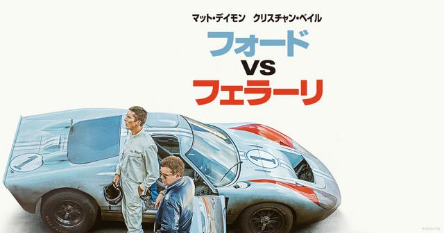 Ford_vs_Ferrari_01.jpg