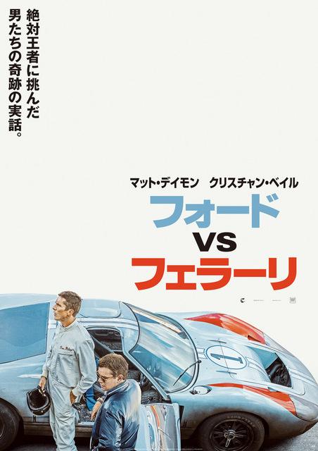 Ford_vs_Ferrari_11.jpg