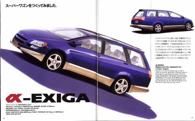 Subaru_α_EXIGA_パンフレット.jpg